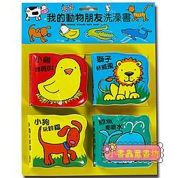 我的動物朋友洗澡書(79折)