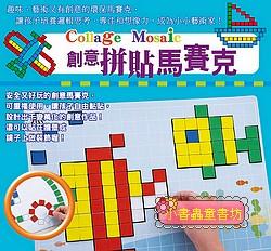 創意拼貼馬賽克 (85折)