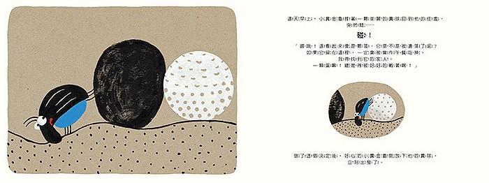 內頁放大:好心的小糞金龜 (79折)