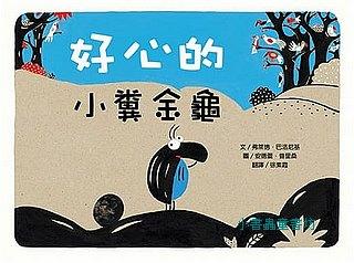 好心的小糞金龜 (79折)