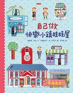 自己做快樂小鎮娃娃屋(85折)