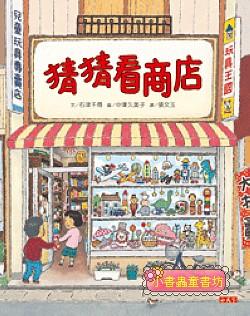 猜猜看商店(85折)