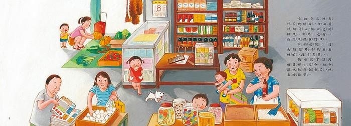 內頁放大:江奶奶的雜貨店