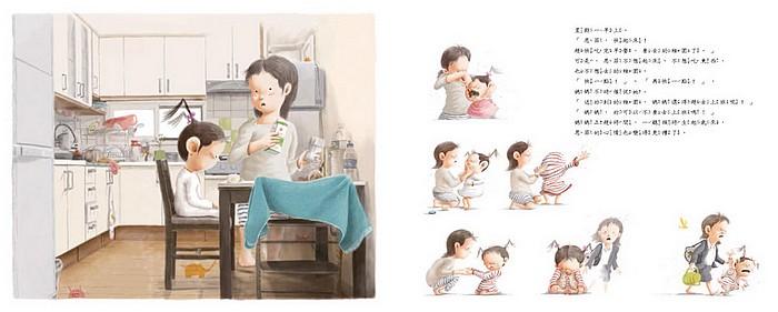 內頁放大:媽媽上班的時候會想我嗎?(9折)