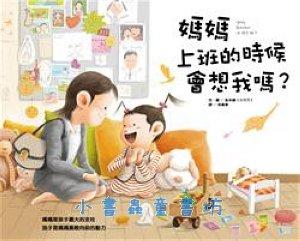 校園生活─幼兒園 2-3:媽媽上班的時候會想我嗎?(職業婦女與孩子上學的連結)(9折)