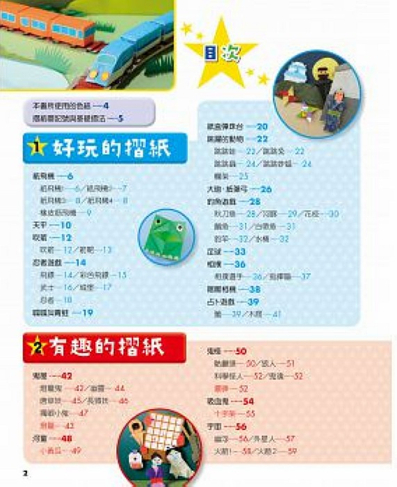 內頁放大:小男生的153種摺紙遊戲(自己做玩具)