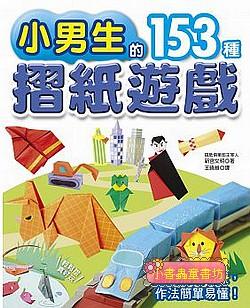 小男生的153種摺紙遊戲(自己做玩具)