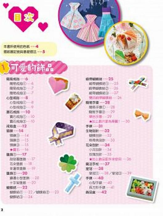 內頁放大:小女生的156種摺紙遊戲