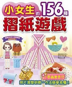 小女生的156種摺紙遊戲(自己做玩具)