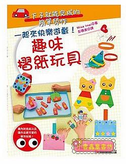趣味摺紙玩具