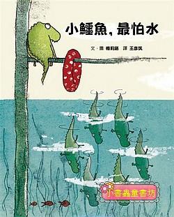 小鱷魚,最怕水(85折)