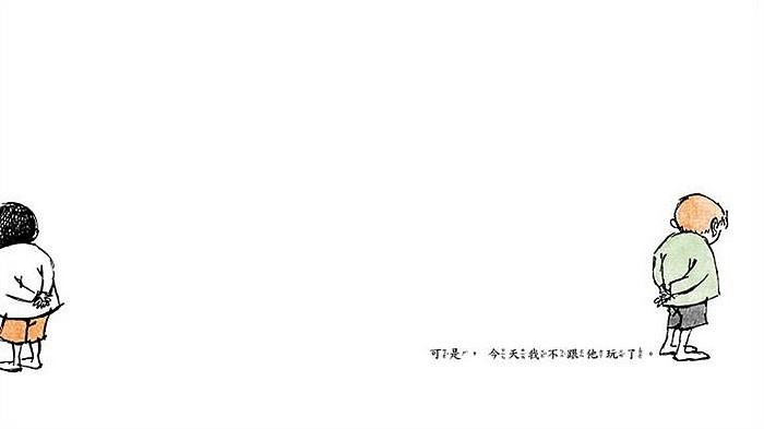 內頁放大:我不跟你玩了(85折)