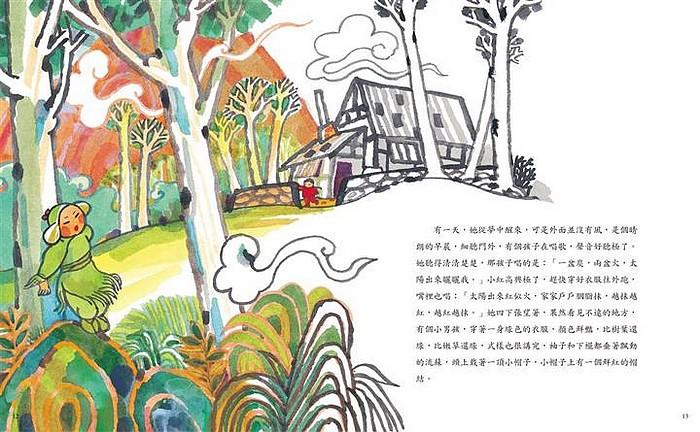 內頁放大:小紅和小綠(85折)小書蟲推薦書