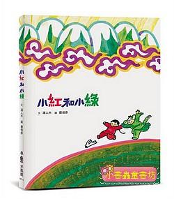 小紅和小綠(85折)小書蟲推薦書