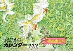 14隻老鼠:2016年年曆