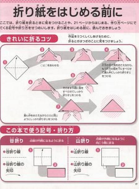 內頁放大:可愛卡通人物摺紙書3:日本各地吉祥物(絕版書)現貨:2