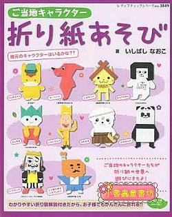 可愛卡通人物摺紙書3:日本各地吉祥物(絕版書)現貨:3