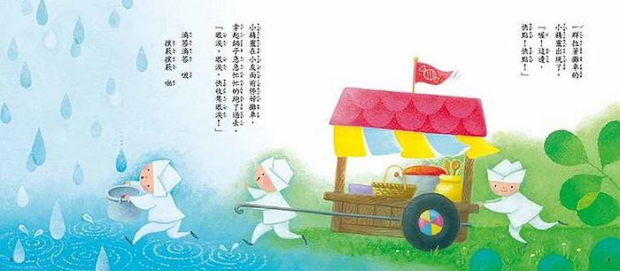 內頁放大:眼淚糖(79折)