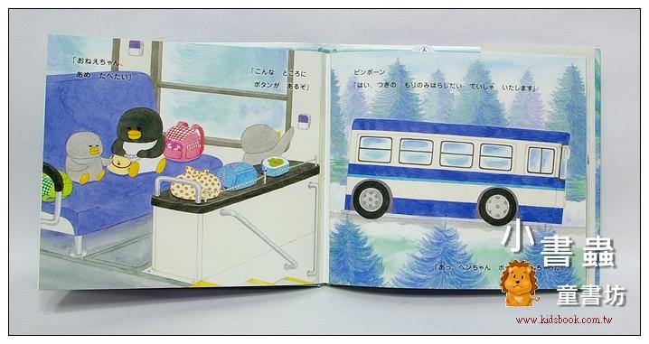 內頁放大:小企鵝搭公車(日文版,附中文翻譯):小企鵝繪本4(工藤紀子)