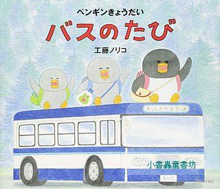 小企鵝搭公車(日文版,附中文翻譯):小企鵝繪本4(工藤紀子)