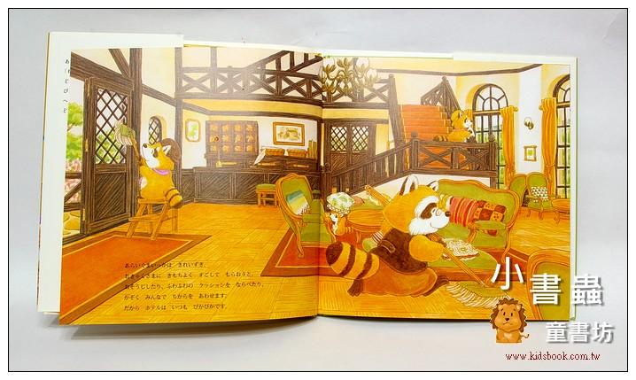 內頁放大:森林旅館(日文版,附中文翻譯)