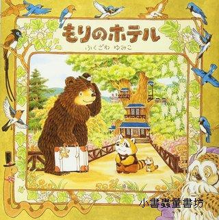 森林旅館(日文版,附中文翻譯)<親近植物繪本>