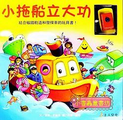 小拖船立大功(79折)