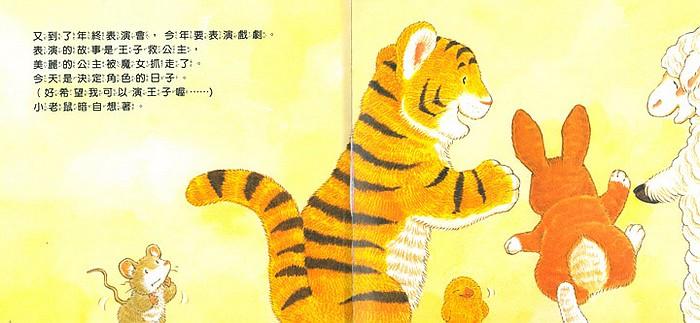 內頁放大:動物寶寶上幼兒園:小老鼠的表演日(85折)