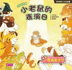 動物寶寶上幼兒園:小老鼠的表演日(85折)