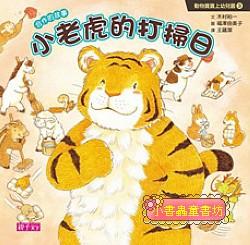動物寶寶上幼兒園:小老虎的打掃日(85折)