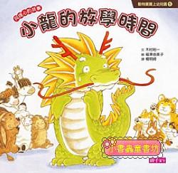 動物寶寶上幼兒園:小龍的放學時間(85折)