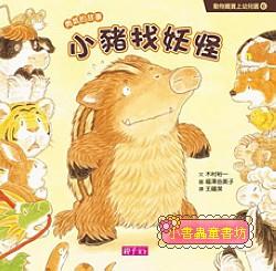 動物寶寶上幼兒園:小豬找妖怪(85折)