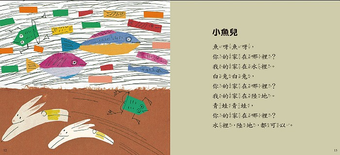 內頁放大:你幾歲? (附CD)(79折)(唸唸、唱唱書展 )