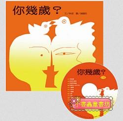 你幾歲? (附CD)(79折)(唸唸、唱唱書展 )