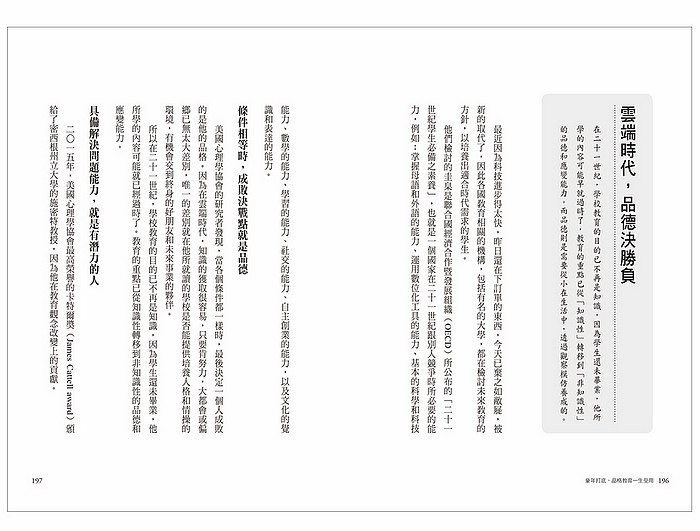 內頁放大:情緒和品格~早期經驗,決定孩子的未來(85折)