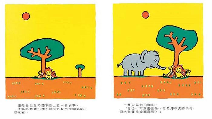 內頁放大:大象去玩水 (79折)