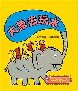 大象去玩水 (79折)