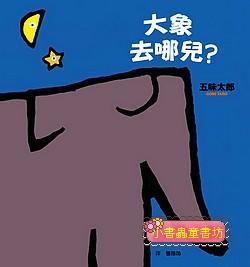 大象去哪兒?:五味太郎繪本(絕版書)