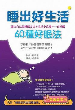 睡出好生活:60種好眠法(79折)