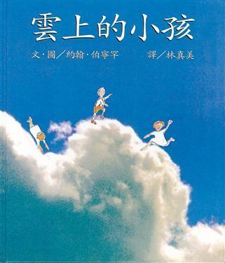 內頁放大:雲上的小孩(絕版書)