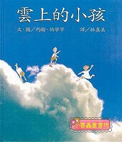 雲上的小孩(絕版書)