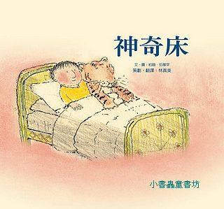 神奇床(79折)