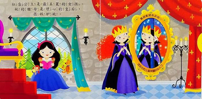 內頁放大:推、拉、轉(童話):白雪公主(79折)