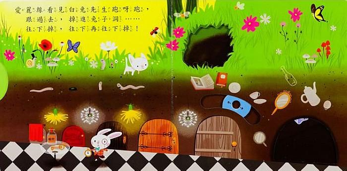 內頁放大:推、拉、轉(童話):愛麗絲夢遊仙境(79折)