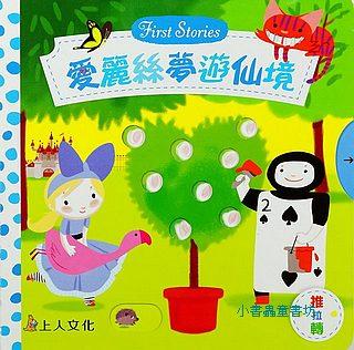 推、拉、轉硬頁操作書(中文)(童話):愛麗絲夢遊仙境(79折)