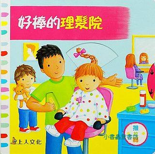 推、拉、轉硬頁操作書(中文):好棒的理髮店(79折)現貨數量:2