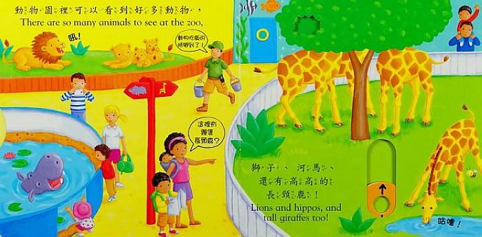 內頁放大:推、拉、轉硬頁操作書(中文):好棒的動物園(79折)