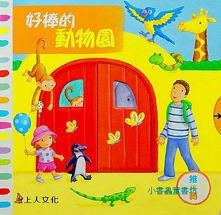 推、拉、轉硬頁操作書(中文):好棒的動物園(79折)