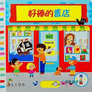 推、拉、轉硬頁操作書(中文):好棒的書店(79折)