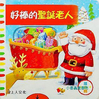 推、拉、轉硬頁操作書(中文):好棒的聖誕老人(79折)